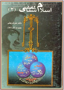 اسلام شناسی جلد دوم