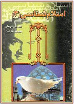 اسلام شناسی جلد سوم