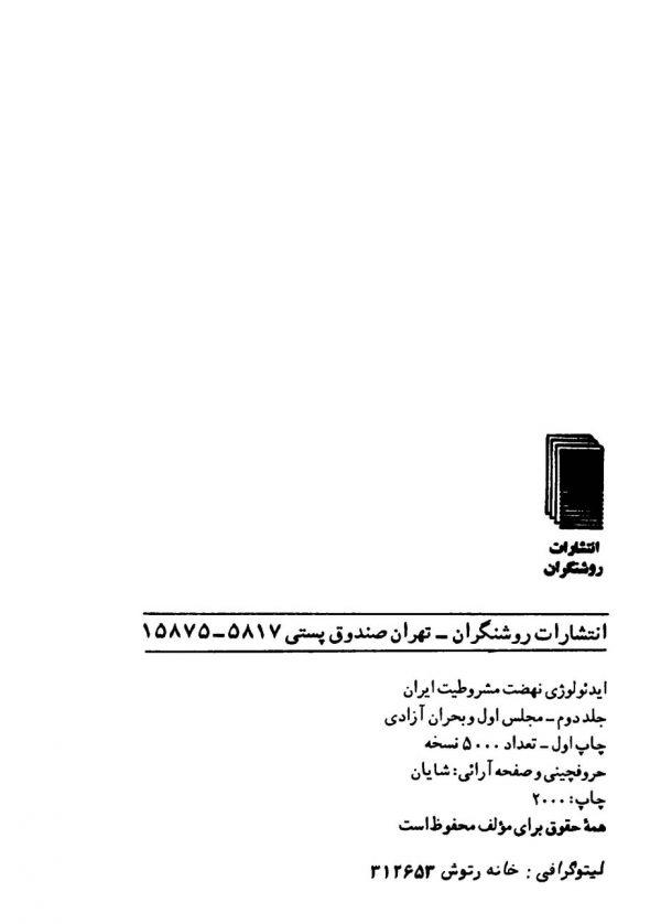 ایدئولوژی نهضت مشروطیت ایران - جلد دوم