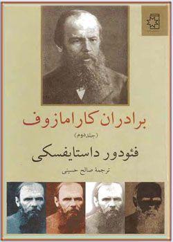 برادران کارامازوف جلد دوم