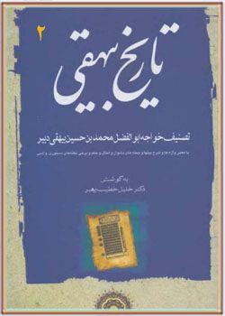 تاریخ بیهقی (دوره 3جلدی) جلد دوم