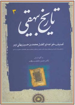 تاریخ بیهقی (دوره 3جلدی) جلد سوم