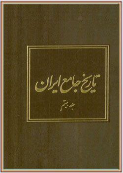 تاریخ جامع ایران جلد بیستم