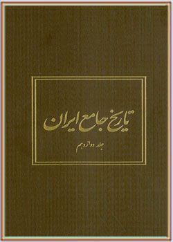 تاریخ جامع ایران جلد دوازدهم