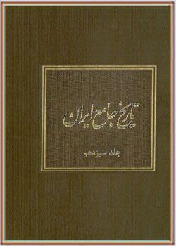 تاریخ جامع ایران جلد سیزدهم