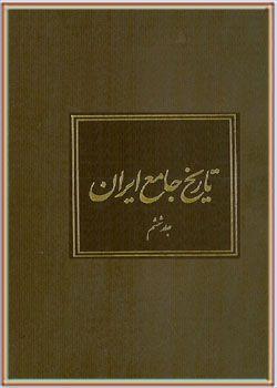 تاریخ جامع ایران جلد ششم