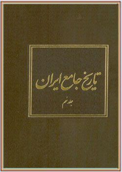 تاریخ جامع ایران جلد نهم