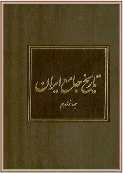 تاریخ جامع ایران جلد نوزدهم