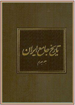 تاریخ جامع ایران جلد هجدهم
