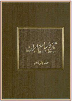 تاریخ جامع ایران جلد پانزدهم