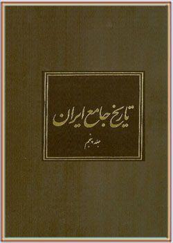 تاریخ جامع ایران جلد پنجم