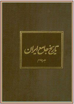 تاریخ جامع ایران جلد چهارم