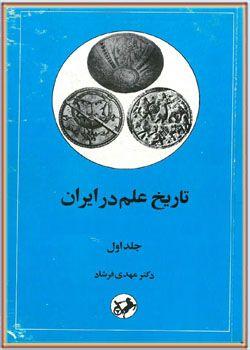 تاریخ علم در ایران جلد اول