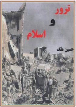 ترور و اسلام