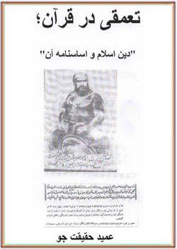 تعمقی در قرآن