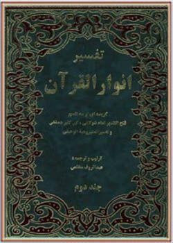 تفسیر انوار القرآن (گزیدهای از سه تفسیر) جلد دوم
