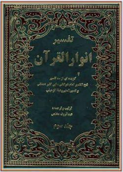 تفسیر انوار القرآن (گزیدهای از سه تفسیر) جلد سوم