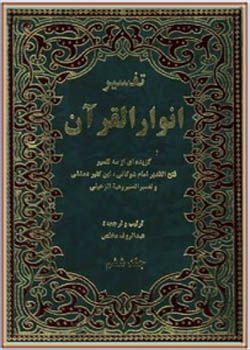 تفسیر انوار القرآن (گزیدهای از سه تفسیر) جلد ششم