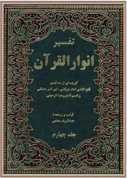 تفسیر انوار القرآن (گزیدهای از سه تفسیر) جلد چهارم