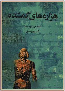 جلد چهارم اشکانیان