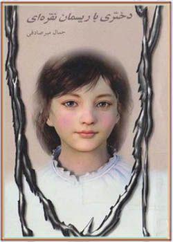 دختری با ریسمان نقره ای