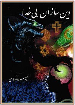 دین سازان بیخدا