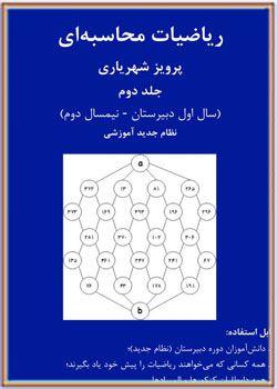 ریاضیات محاسبه ای جلد دوم
