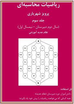 ریاضیات محاسبه ای جلد سوم