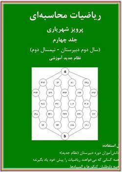 ریاضیات محاسبه ای جلد چهارم