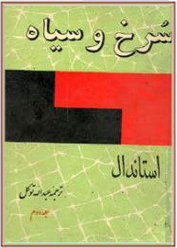 سرخ و سیاه جلد دوم