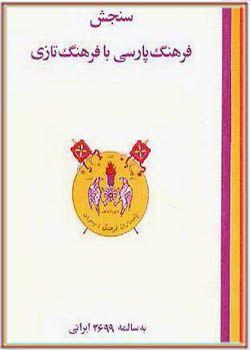 سنجش فرهنگ پارسی با فرهنگ تازی