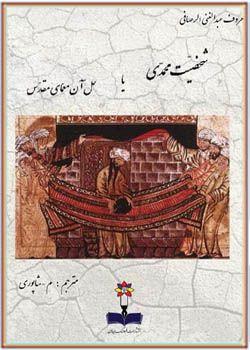 شخصیت محمدی یا حل آن معمای مقدس