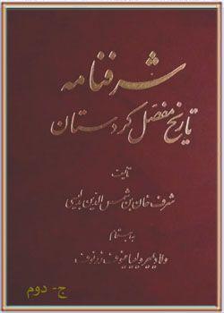 شرفنامه: تاریخ مفصل کردستان - جلد دوم