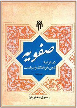 صفویه در عرصه ی دین، فرهنگ و سیاست - جلد دوم