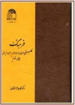 فرهنگ تطبیقی عربی با زبانهای سامی و ایرانی جلد دوم