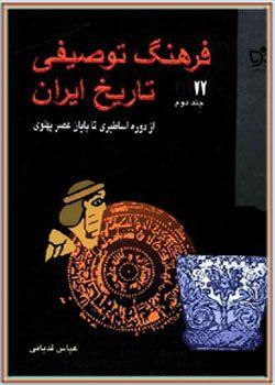 فرهنگ توصیفی تاریخ ایران جلد دوم