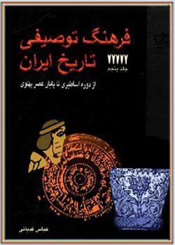 فرهنگ توصیفی تاریخ ایران جلد پنجم