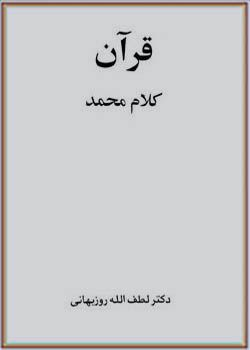 قرآن، کلام محمد