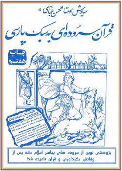 قرآن سروده ای به سبک پارسی