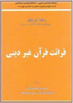 قرائت قرآن غیر دینی - 1
