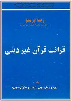 قرائت قرآن غیر دینی - 2