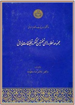 مجموعه خطابه های نخستین کنگره تحقیقات ایرانی دفتر دوم