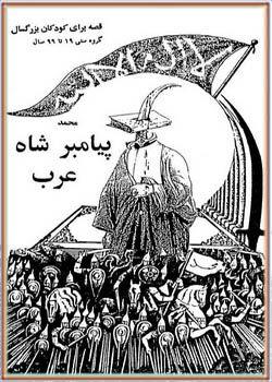 محمد، پیامبر شاه عرب