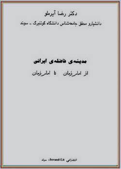 مدینه فاضله ایرانی