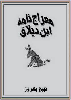 معراج نامه ابن دیلاق