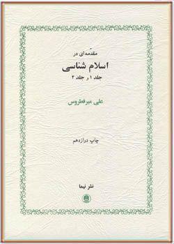 مقدمه ای در اسلام شناسی