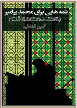 نامههایی برای محمد پیامبر