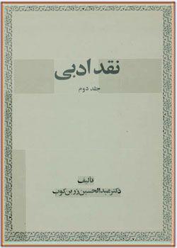 نقد ادبی جلد دوم