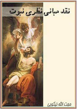 نقد مبانی نظری نبوت