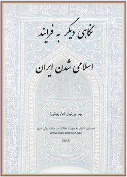 نگاهی دیگر به فرایند اسلامیشدن ایران